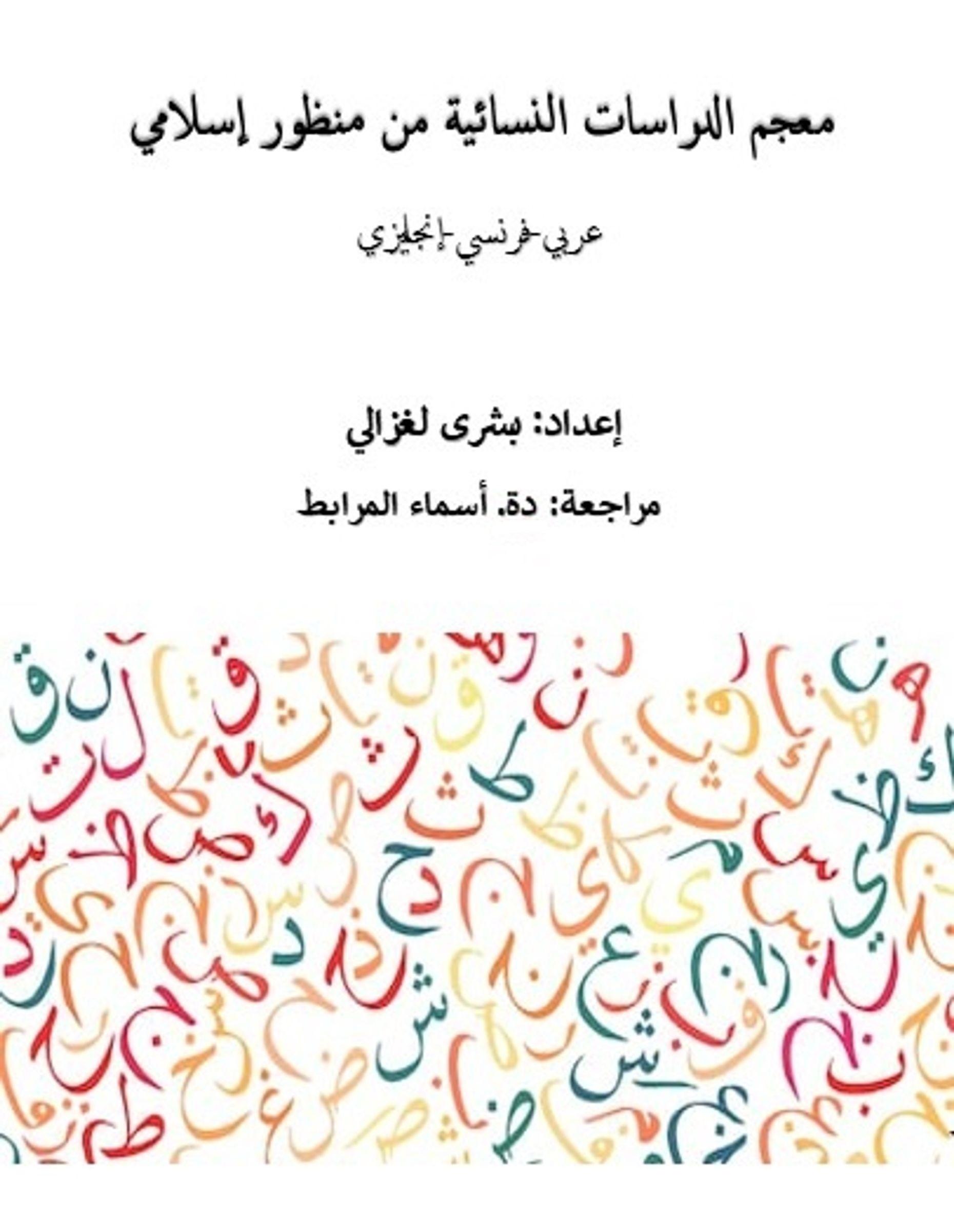 معجم الدراسات النسائية من منظور إسلامي