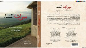 كتاب ميراث النساء (الترجمة العربية)